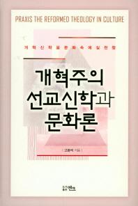 개혁주의 선교신학과 문화론