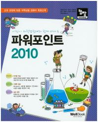 컴짱 어린이 과학탐험대와 함께 떠나는 파워포인트 2010