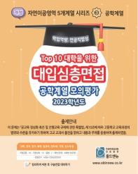 Top 10 대학을 위한 대입심층면접 공학계열 모의평가(2021)