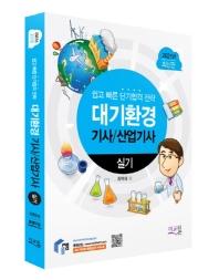 대기환경기사/산업기사 실기(2021)