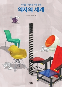 의자의 세계