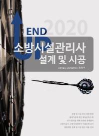 END UP 소방시설관리사 설계및 시공(2020)