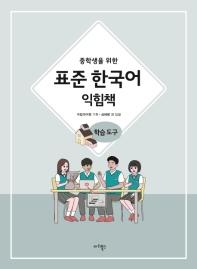 중학생을 위한 중학생을 위한 표준 한국어 익힘책 학습도구