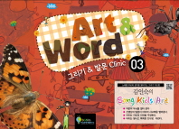 김인숙의 Song kids Art: Art & Word. 3