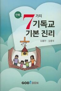 만화 7가지 기독교 기본 진리