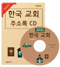 한국 교회 주소록(2021)(CD)