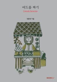 여드름 짜기(흑백판)