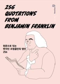 원문으로 읽는 벤자민 프랭클린의 명언 256
