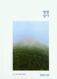 생활성서(2021년 3월호)(소금항아리부록포함)