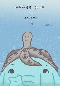 바다에서 살기를 거부한 낙지 and 외로운 코끼리 story