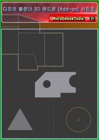 디모의 블렌더 3D 에드온 (Add-on) 시리즈  [MoroDebugTools 에드온 소스 집]  개정1판