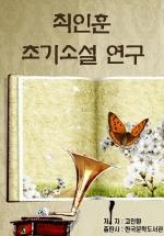 최인훈 초기소설 연구
