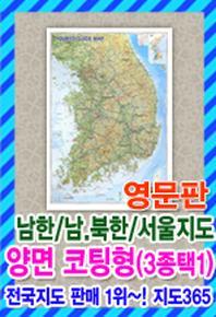 영문판 전국, 서울시 지도 - 양면코팅형(3종택1) 영어/seoul map/map of North and South Korea/여행/관광/