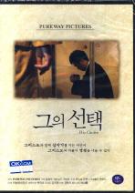그의 선택(DVD)