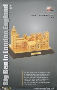 빅벤(3D Metal Puzzles)(AS018)