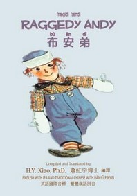 Raggedy Andy (Traditional Chinese)