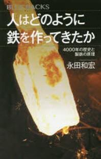 人はどのように鐵を作ってきたか 4000年の歷史と製鐵の原理