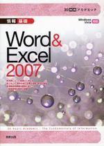 情報基礎WORD & EXCEL 2007