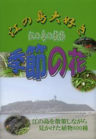 江の島大好き江の島の植物季節の花 江の島を散策しながら見かけた植物800種