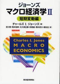 ジョ-ンズマクロ經濟學 2