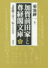 加賀前田家と尊經閣文庫 文化財を守り,傳えた人#