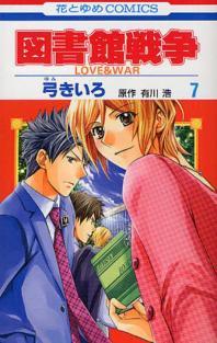 圖書館戰爭 LOVE&WAR 7