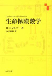 生命保險數學