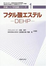 フタル酸エステル-DEHP-