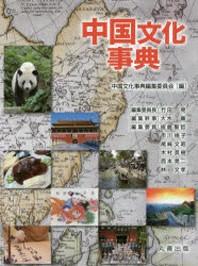 中國文化事典