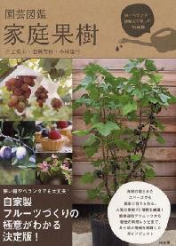 園藝圖鑑家庭果樹 庭.ベランダ.鉢植えで樂しむ70種類