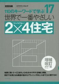 世界で一番やさしい2×4住宅 110のキ-ワ-ドで學ぶ [世界で一番やさしい建築シリ-ズ] 17