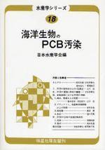 海洋生物のPCB汚染 オンデマンド版