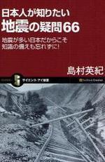 日本人が知りたい地震の疑問66 地震が多い日本だからこそ知識の備えも忘れずに!