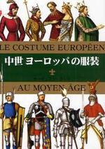中世ヨ-ロッパの服裝