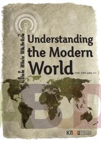 현대세계의이해와영어듣기(워크북, 어학CD 포함)