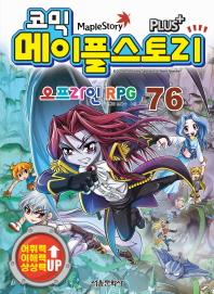 코믹 메이플 스토리 오프라인 RPG. 76