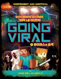 고잉 바이럴. 1: 바이러스의 습격