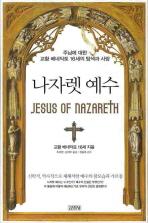 나자렛 예수