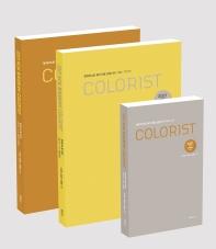 컬러리스트 필기시험 산업기사·기사(2021)