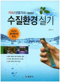 수질환경 실기(기사/산업기사 시험대비)