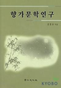 향가문학연구