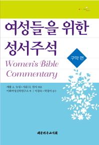 여성들을 위한 성서주석: 구약 편