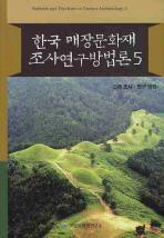한국 매장문화재 조사연구방법론. 5