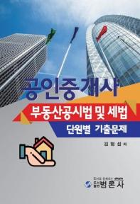 공인중개사 부동산공시법 및 세법 단원별 기출문제집(2019)