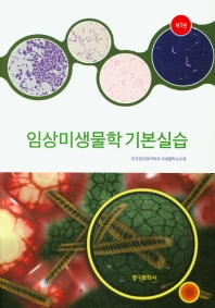 임상미생물학 기본실습