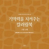 기억력을 지켜주는 컬러링북: 고향 노래