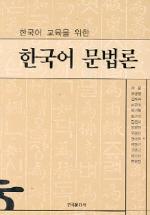 한국어교육을위한 한국어 문법론