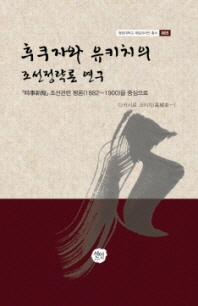 후쿠자와 유키치의 조선정략론 연구