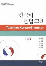 한국어 문법교육