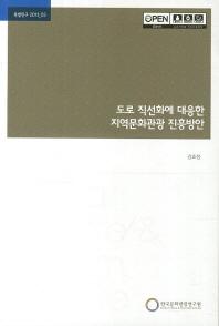 도로 직선화에 대응한 지역문화관광 진흥방안